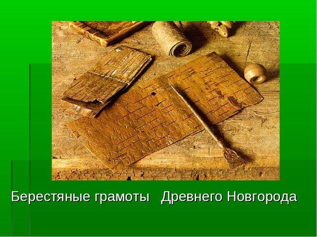 Берестяные грамоты Древнего Новгорода