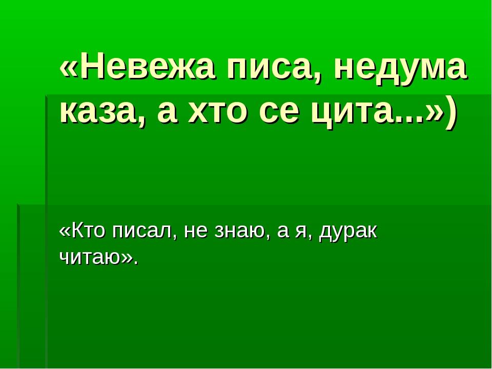 «Невежа писа, недума каза, а хто се цита...») «Кто писал, не знаю, а я, дурак...
