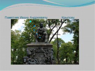 Памятник Ивану Андреевичу Крылову.