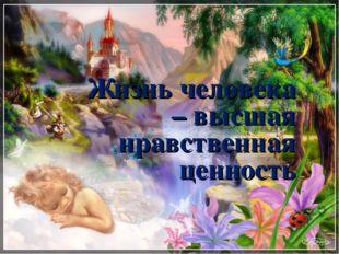 Жизнь человека – высшая нравственная ценность