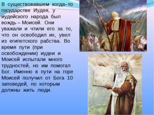 В существовавшем когда–то государстве Иудея, у иудейского народа был вождь –
