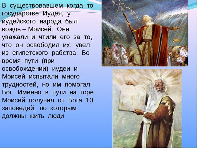 В существовавшем когда–то государстве Иудея, у иудейского народа был вождь –...