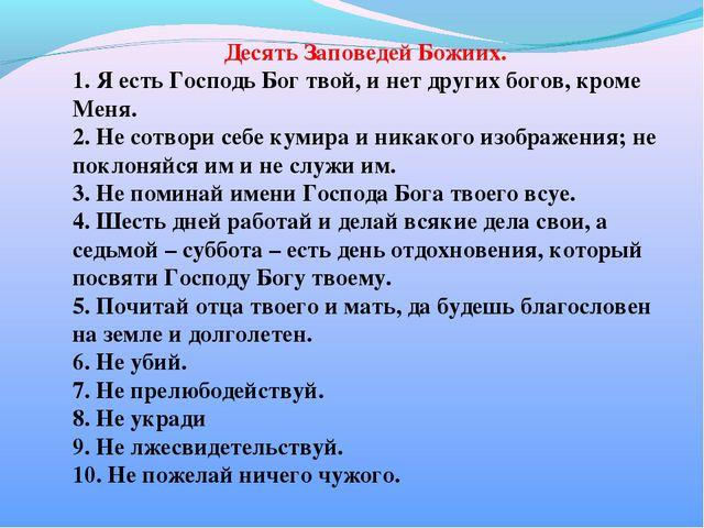 Десять Заповедей Божиих. 1. Я есть Господь Бог твой, и нет других богов, кром...