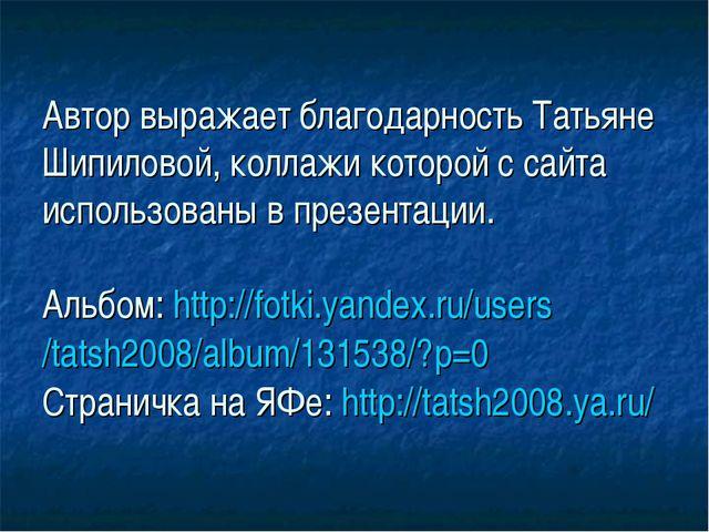 Автор выражает благодарность Татьяне Шипиловой, коллажи которой с сайта испол...