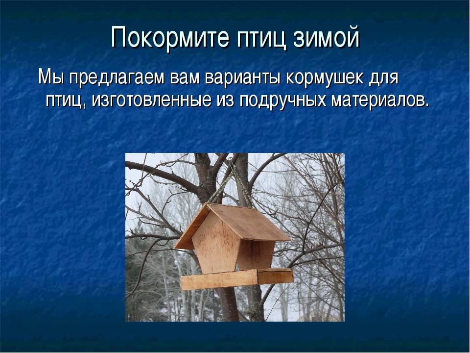 Покормите птиц зимой Мы предлагаем вам варианты кормушек для птиц, изготовлен...