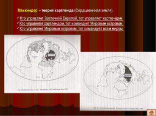 Маккиндер – теория хартленда (Сердцевинная земля). Кто управляет Восточной Ев