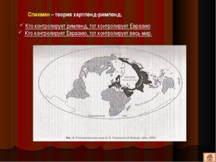 Спикмен – теория хартленд-римленд. Кто контролирует римленд, тот контролирует