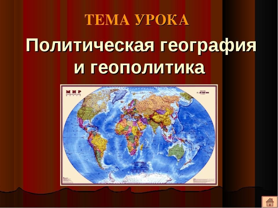 Политическая география и геополитика ТЕМА УРОКА