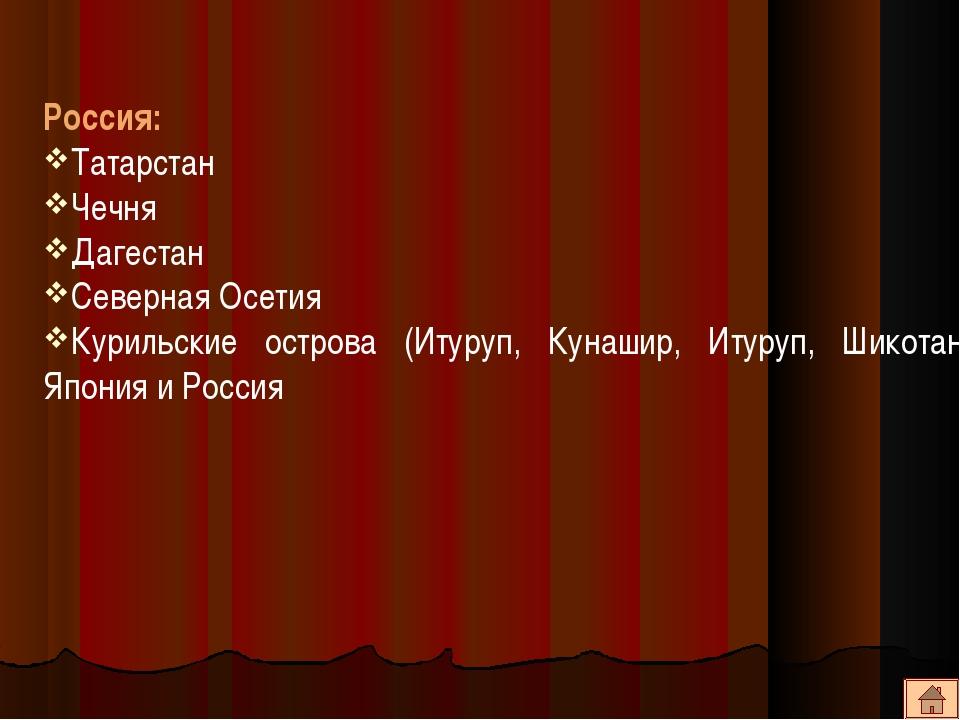 Россия: Татарстан Чечня Дагестан Северная Осетия Курильские острова (Итуруп,...