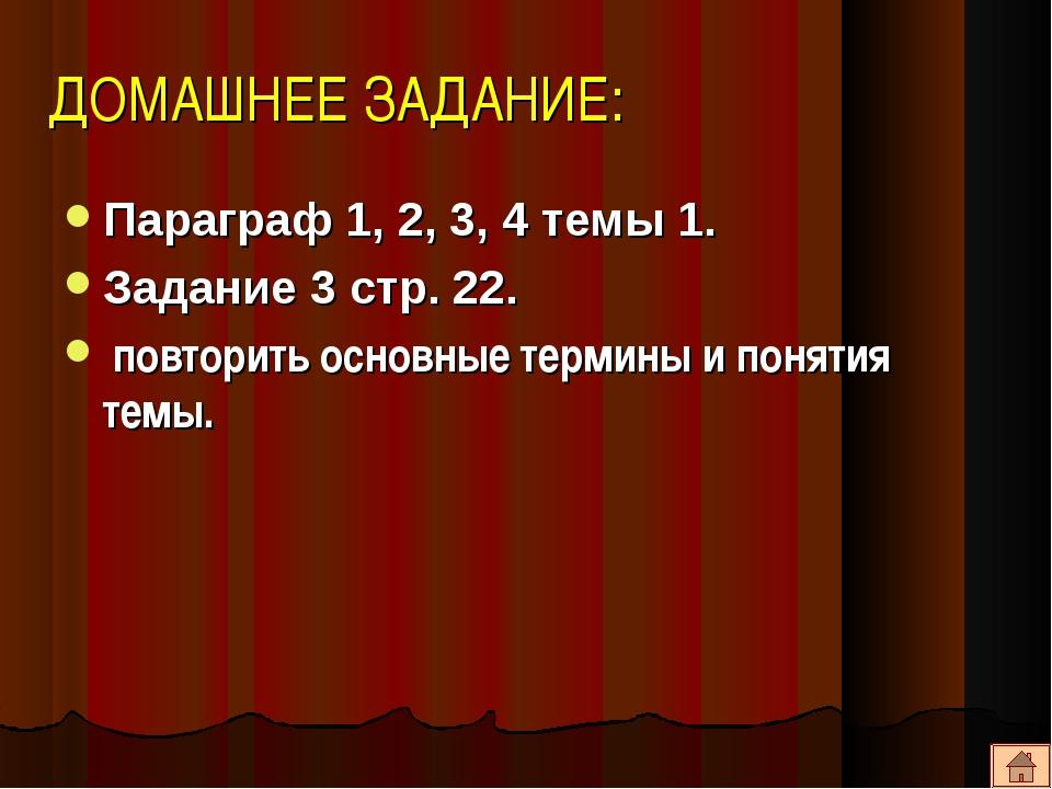 Параграф 1, 2, 3, 4 темы 1. Задание 3 стр. 22. повторить основные термины и п...