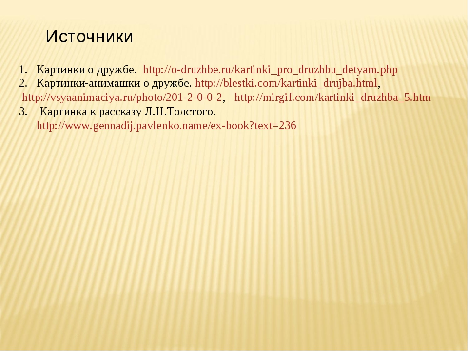 Картинки о дружбе. http://o-druzhbe.ru/kartinki_pro_druzhbu_detyam.php Картин...