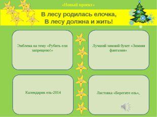 В лесу родилась елочка, В лесу должна и жить! «Новый проект» Календарик ель-2