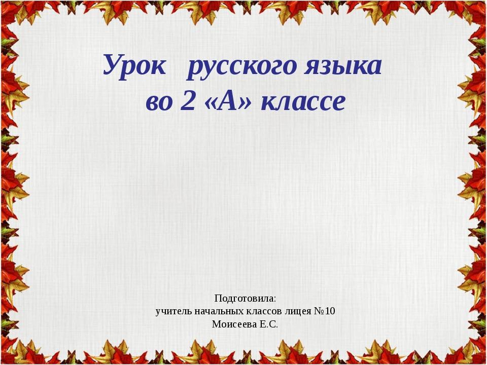 Урок русского языка во 2 «А» классе Подготовила: учитель начальных классов л...