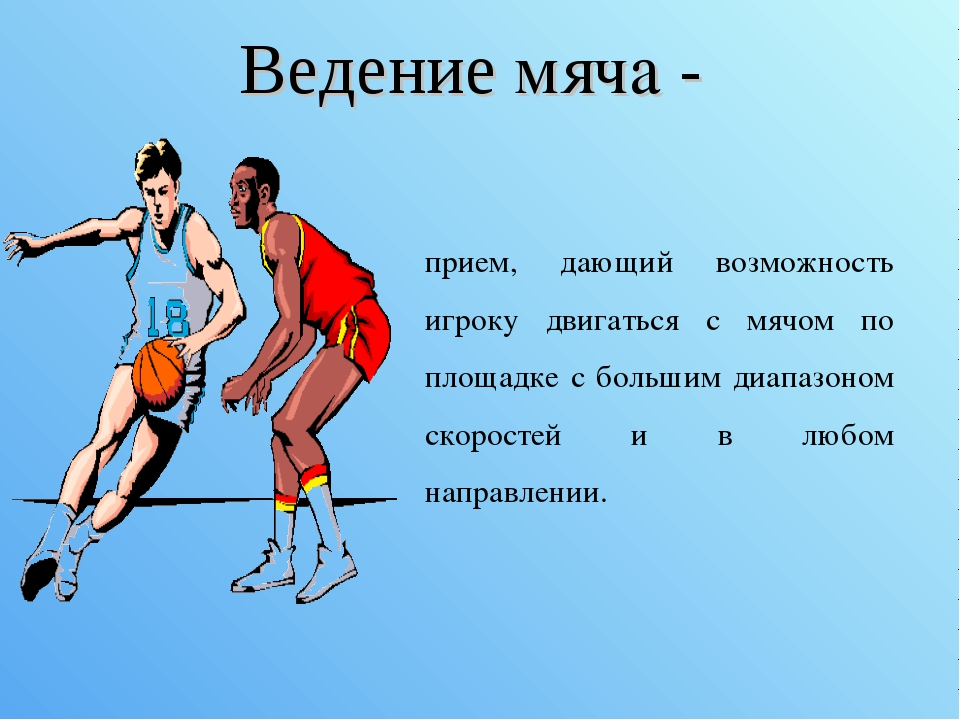 Ведение мяча - прием, дающий возможность игроку двигаться с мячом по площадке...