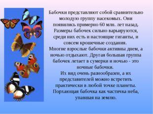Бабочки представляют собой сравнительно молодую группу насекомых. Они появили