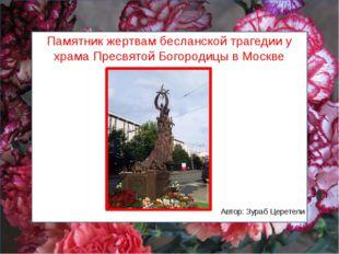 Памятник жертвам бесланской трагедии у храма Пресвятой Богородицы в Москве Ав