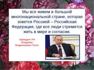 Мы все живем в большой многонациональной стране, которая зовется Россией – Ро