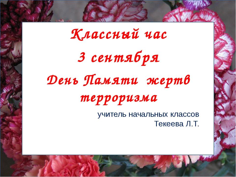 Классный час 3 сентября День Памяти жертв терроризма учитель начальных классо...