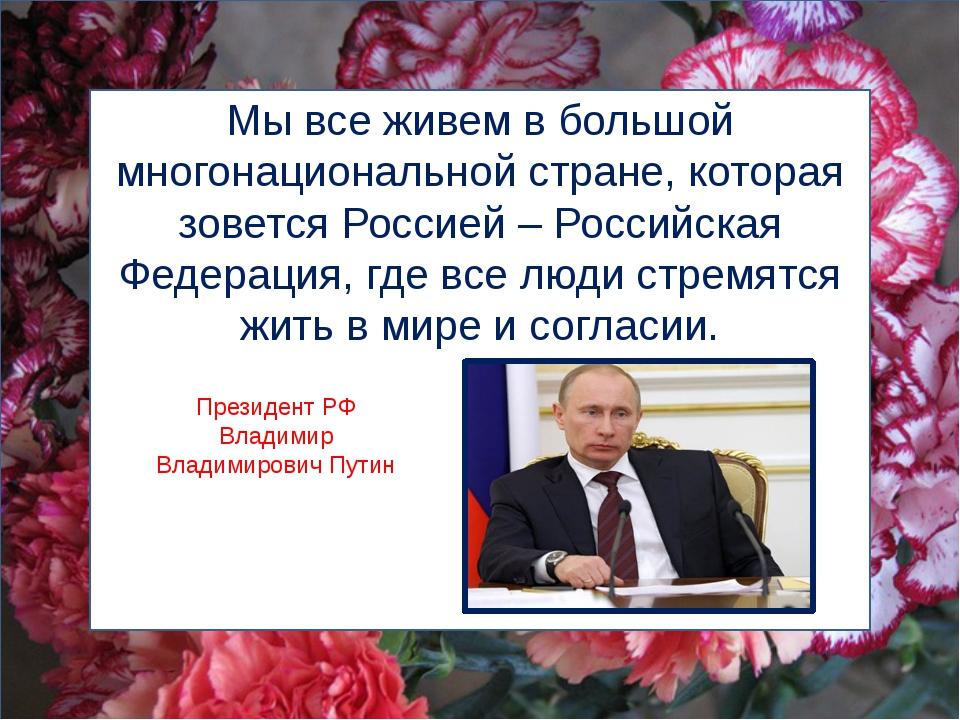 Мы все живем в большой многонациональной стране, которая зовется Россией – Ро...
