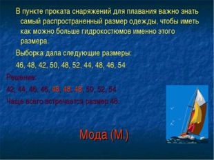Мода (Мо) В пункте проката снаряжений для плавания важно знать самый распрост