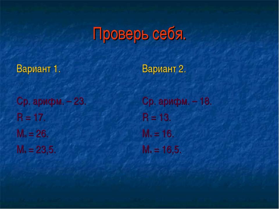 Проверь себя. Вариант 1. Ср. арифм. – 23. R = 17. Мо = 26. Ме = 23,5. Вариан...