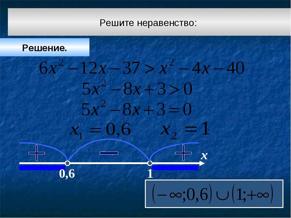 Решите неравенство: Решение. х 0,6 1