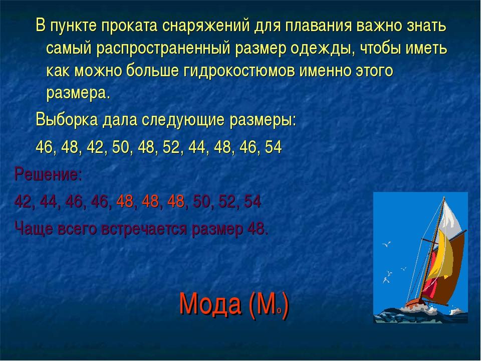 Мода (Мо) В пункте проката снаряжений для плавания важно знать самый распрост...
