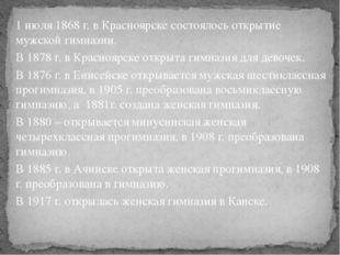 1 июля 1868 г. в Красноярске состоялось открытие мужской гимназии. В 1878 г.