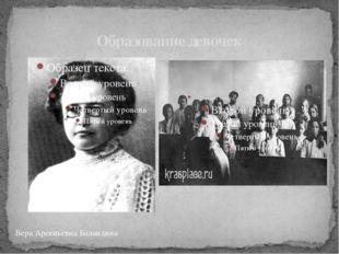 Образование девочек Вера Арсеньевна Баландина