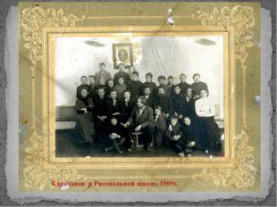 Каратанов в Рисовальной школе, 1909г.