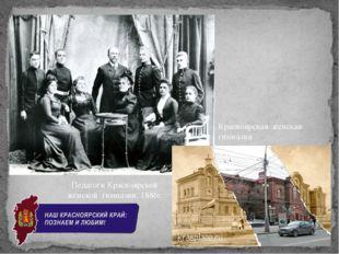 Педагоги Красноярской женской гимназии, 1886г. Красноярская женская гимназия