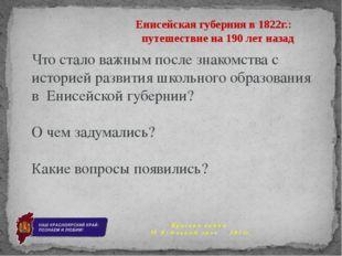 Енисейская губерния в 1822г.: путешествие на 190 лет назад Что стало важным п