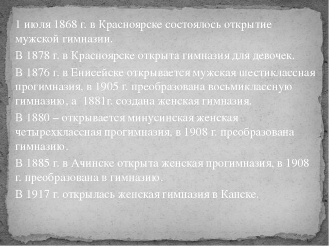 1 июля 1868 г. в Красноярске состоялось открытие мужской гимназии. В 1878 г....