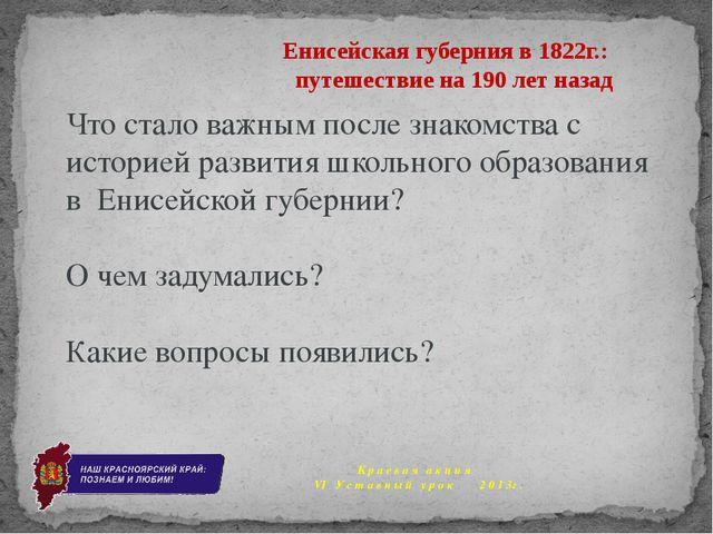 Енисейская губерния в 1822г.: путешествие на 190 лет назад Что стало важным п...