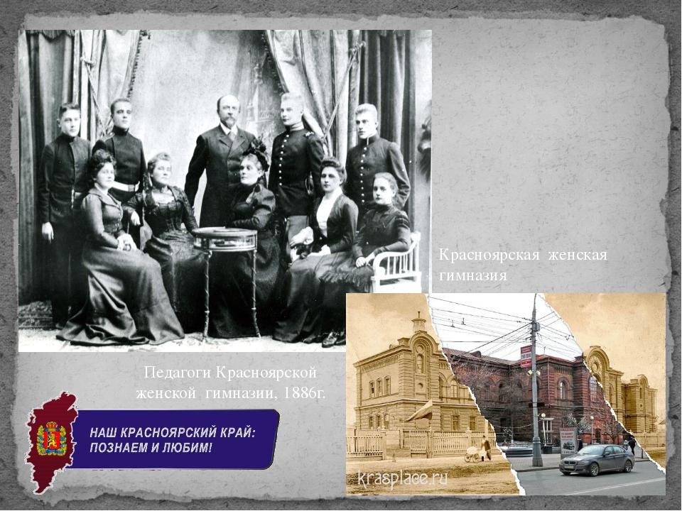 Педагоги Красноярской женской гимназии, 1886г. Красноярская женская гимназия...