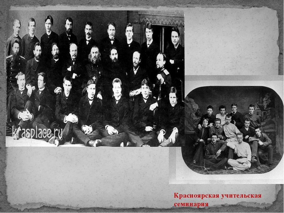 Красноярская учительская семинария
