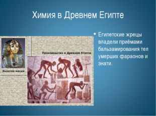 Химия в Древнем Египте Египетские жрецы владели приёмами бальзамирования тел