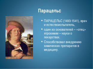 Парацельс ПАРАЦЕЛЬС (1493-1541), врач и естествоиспытатель, один из основател