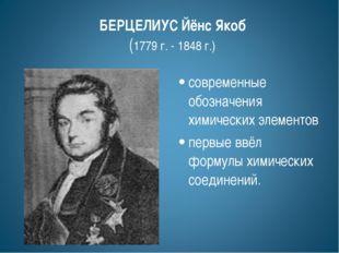 БЕРЦЕЛИУС Йёнс Якоб (1779 г. - 1848 г.) современные обозначения химических эл