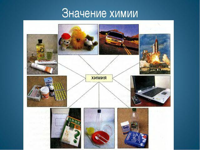 Значение химии