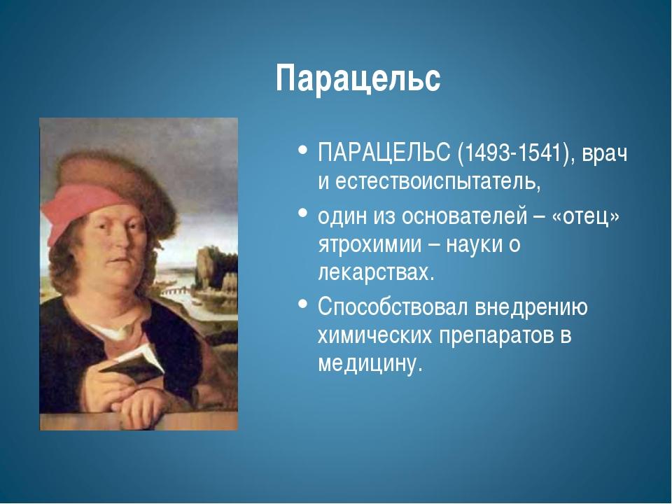 Парацельс ПАРАЦЕЛЬС (1493-1541), врач и естествоиспытатель, один из основател...