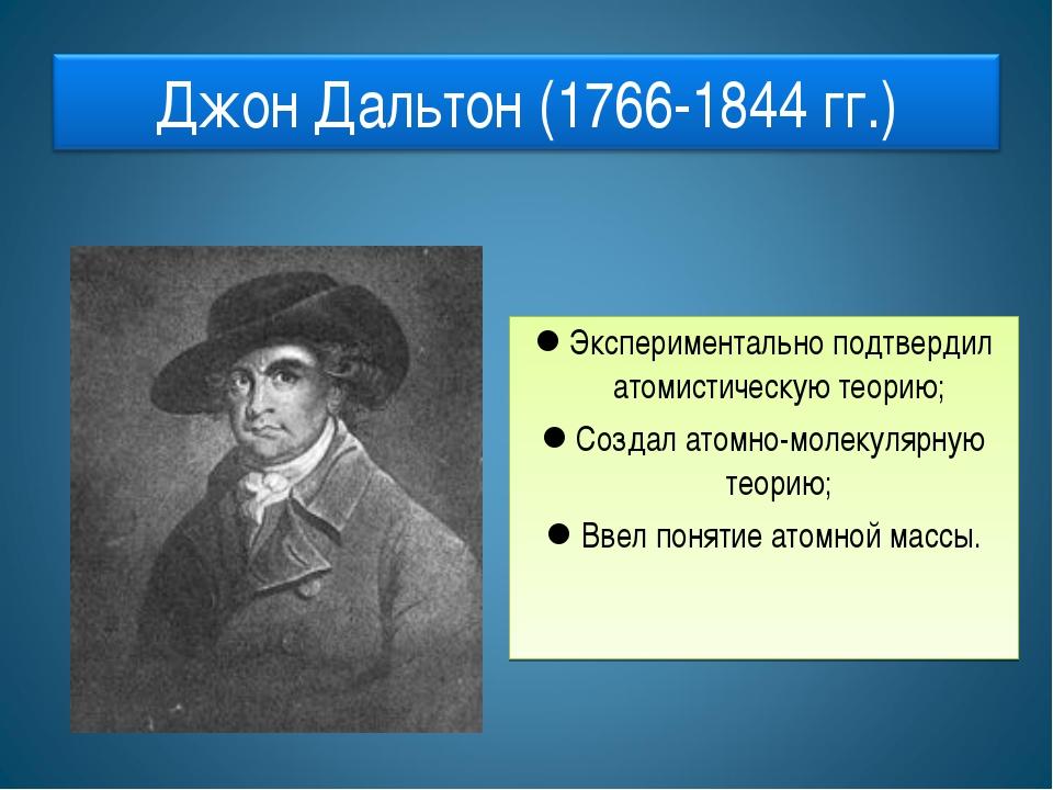 Экспериментально подтвердил атомистическую теорию; Создал атомно-молекулярную...