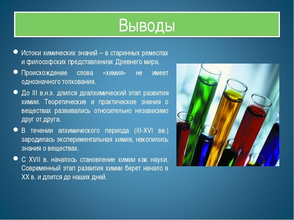 Выводы Истоки химических знаний – в старинных ремеслах и философских представ...