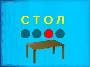 С Т О Л