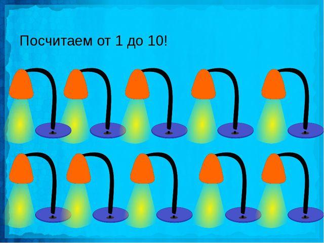 Посчитаем от 1 до 10!