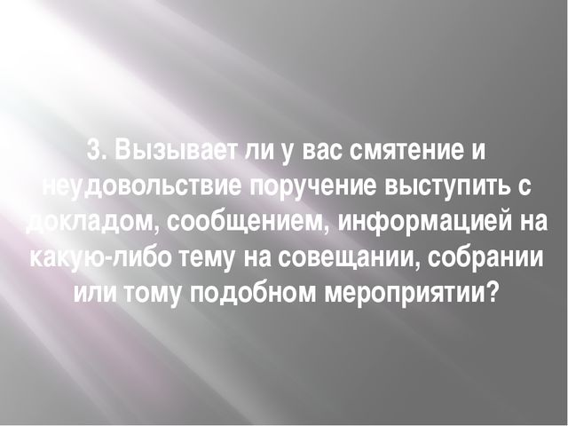 3. Вызывает ли у вас смятение и неудовольствие поручение выступить с докладо...