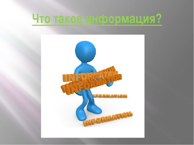 Что такое информация?