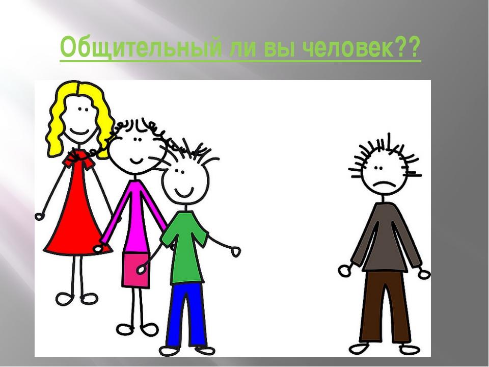 Общительный ли вы человек??