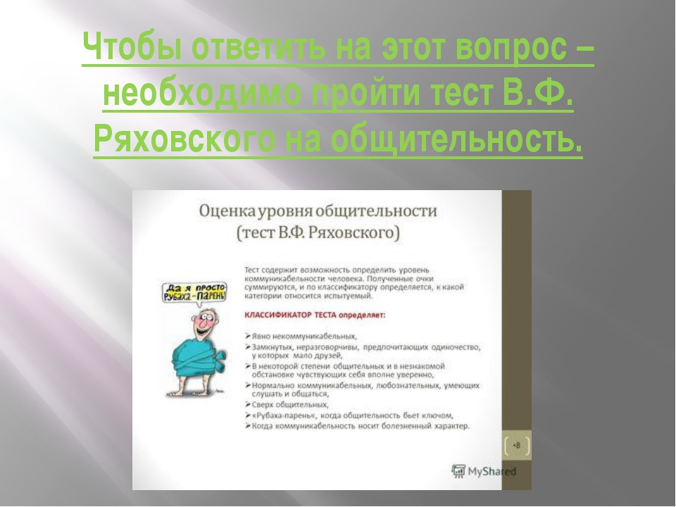Чтобы ответить на этот вопрос – необходимо пройти тест В.Ф. Ряховского на общ...