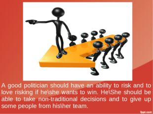 A good politician should have an ability to risk and to love risking if he\sh